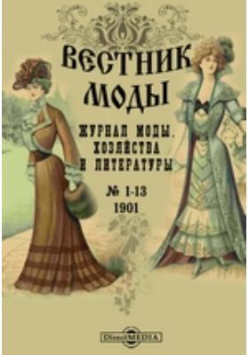 Вестник моды: журнал. 1901. № 1-13