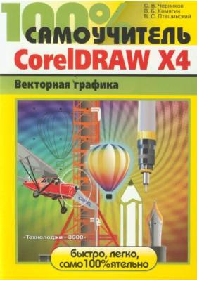 100% самоучитель. CorelDRAW X4. Векторная графика