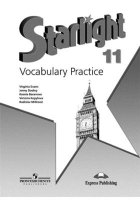 Starlight 11. Vocabulary Practice = Английский язык. Лексический практикум. 11 класс : Пособие для общеобразовательных организаций и школ с углублённым изучением английского языка. 2-е издание