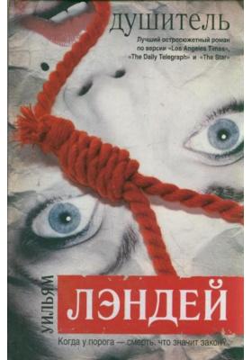 Душитель = The Strangler : Роман