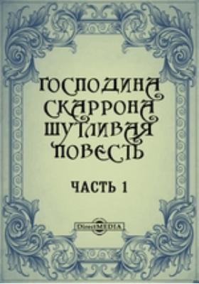 Господина Скаррона шутливая повесть: документально-художественная литература, Ч. 1