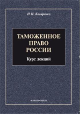 Таможенное право России: курс лекций