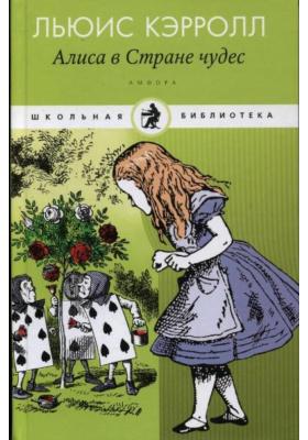 Приключения Алисы в Стране чудес. Сквозь Зеркало и что там увидела Алиса, или Алиса в Зазеркалье = Alice's Adventures in Wonderland. Through the Looking-Glass and What Alice Found There : Сказочные повести