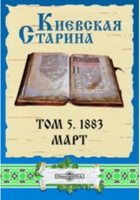 Киевская Старина: журнал. 1883. Т. 5, Март
