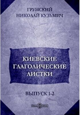 Киевские глаголические листки. Вып. I. II