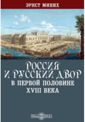 Россия и русский двор в первой половине XVIII века: документально-художественная литература