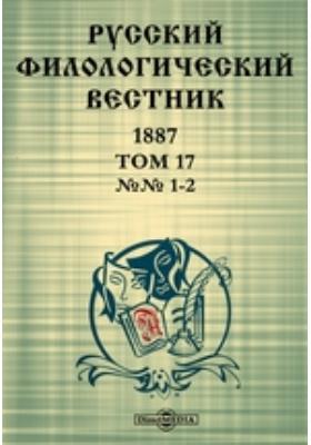 Русский филологический вестник. 1887. Т. 17, №№ 1-2