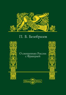 О сношениях России с Францией: научно-популярное издание