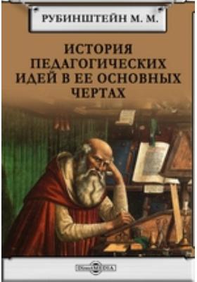 История педагогических идей в ее основных чертах