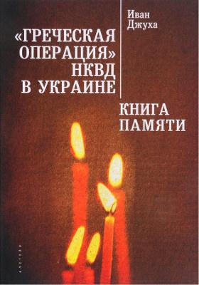 «Греческая операция» НКВД в Украине : книга Памяти мариупольских греков (жертвы греческой операции НКВД)
