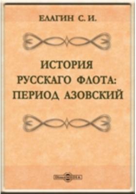 История русского флота: монография