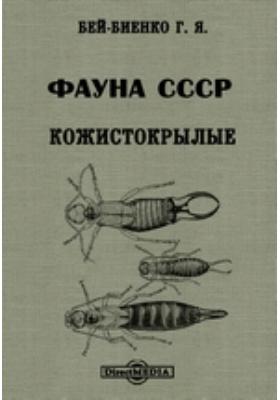 Фауна СССР. Кожистокрылые: монография