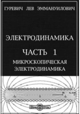 Электродинамика, Ч. 1. Микроскопическая электродинамика