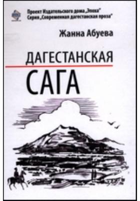 Дагестанская сага : роман: художественная литература. Книга 1. Время и судьбы