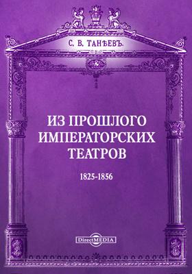 Из прошлого императорских театров : 1825-1856