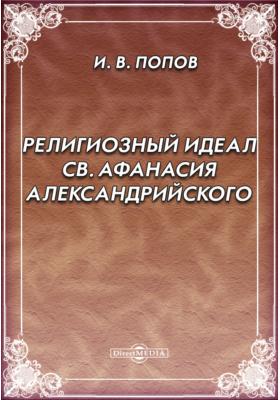 Религиозный идеал св. Афанасия Александрийского
