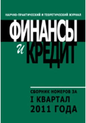 Финансы и кредит = Finance & credit: журнал. 2011. № 1/12
