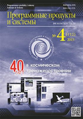 Программные продукты и системы: журнал. 2015. № 4 (112)
