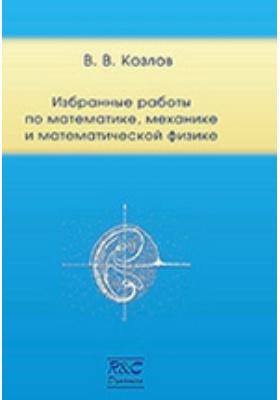 Избранные работы по математике, механике и математической физике