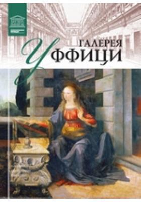 Т. 9. Галерея Уффици