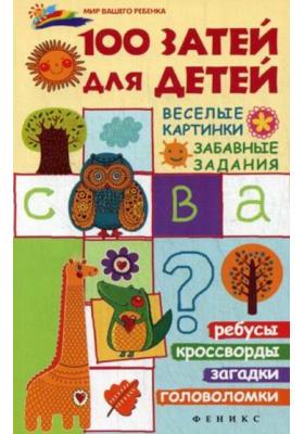 100 затей для детей : Весёлые картинки, забавные задания