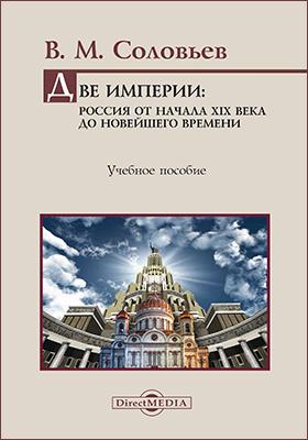 Две империи : Россия от начала XIX века до новейшего времени: учебное пособие по отечественной истории для высшей школы