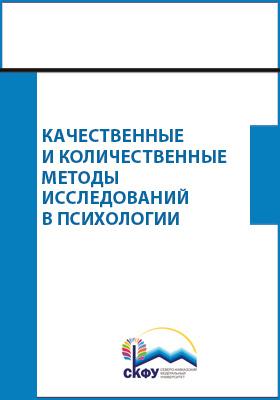 Качественные и количественные методы исследований в психологии: практикум