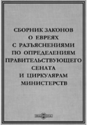 Сборник законов о евреях с разъяснениями по определениям Правительствующего Сената и циркулярам Министерств