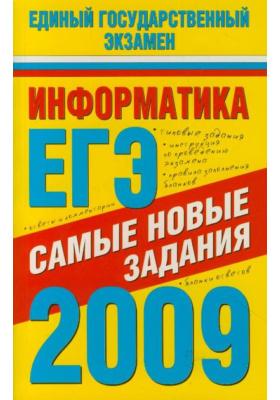 Информатика. ЕГЭ-2009. Самые новые задания