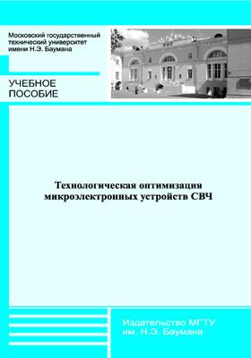 Технологическая оптимизация микроэлектронных устройств СВЧ: учебное пособие