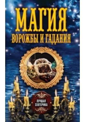 Магия ворожбы и гадания: научно-популярное издание