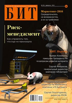 БИТ. Бизнес & Информационные технологии: журнал. 2016. № 1(54)