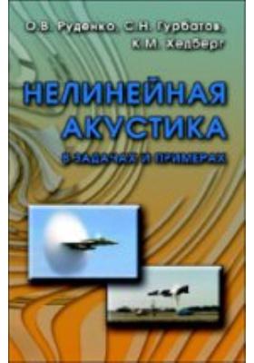 Нелинейная акустика в задачах и примерах: учебное пособие