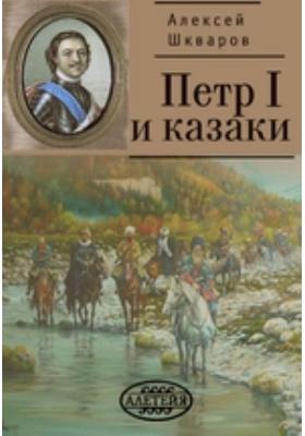 Петр I и казаки: монография