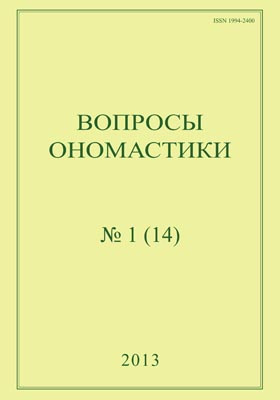Вопросы ономастики: журнал. 2013. № 1(14)