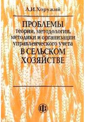 Проблемы теории, методологии, методики и организации управленческого учета в сельском хозяйстве: монография