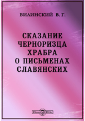 Сказание черноризца Храбра о письменах славянских