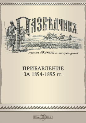 """Прибавление к журналу """"Разведчик"""" за 1894-1895 гг.: газета. 1894"""