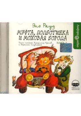 Муфта, Полботинка и Моховая Борода. Книга 2 : Аудиокнига с музыкальным исполнением