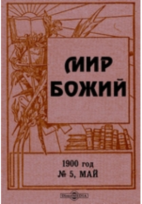 Мир Божий год. 1900. № 5, Май