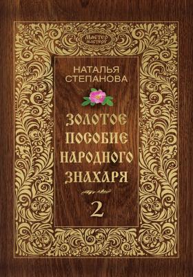Золотое пособие народного знахаря. Кн. 2