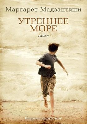 Утреннее море: роман