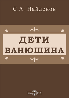 Дети Ванюшина