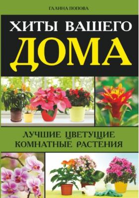 Хиты вашего дома. Лучшие цветущие растения