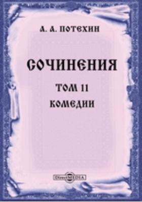 Сочинения. Т. 11. Комедии