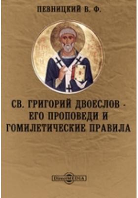 Св. Григорий Двоеслов - его проповеди и гомилетические правила