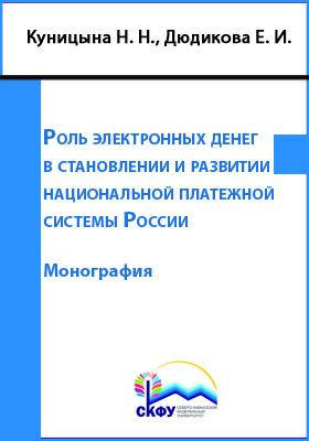 Роль электронных денег в становлении и развитии национальной платежной системы России: монография