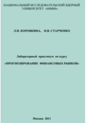 Лабораторный практикум по курсу «Прогнозирование финансовых рынков»: учебное пособие