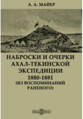 Наброски и очерки Ахал-Текинской экспедиции 1880-1881. (Из воспоминаний раненого)