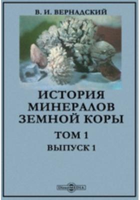 История минералов земной коры. Т. 1, Вып. 1
